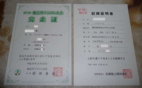 02完走証・記録証.JPG