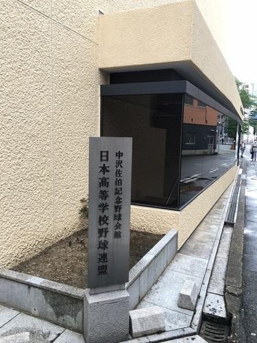 02高野連.JPG