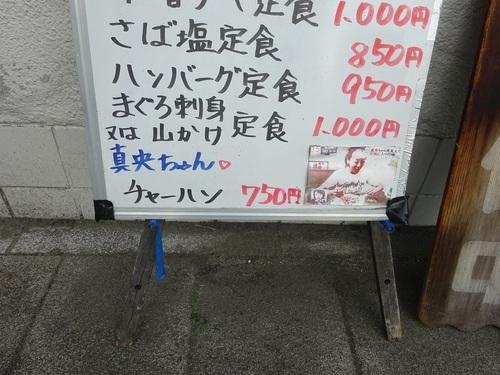 03maochanramen.JPG