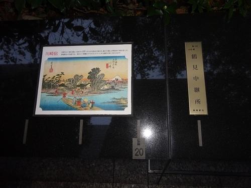 07鶴見中継所.JPG