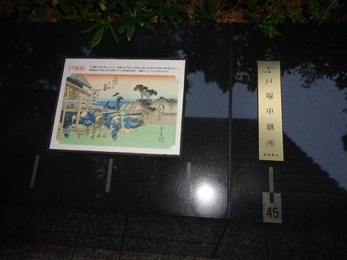 08戸塚中継所.JPG