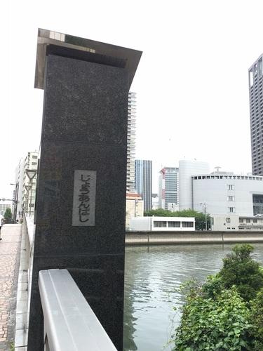 10⑧常安橋.JPG