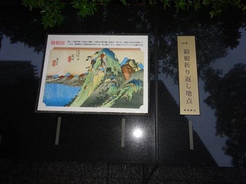 11芦ノ湖折り返し.JPG