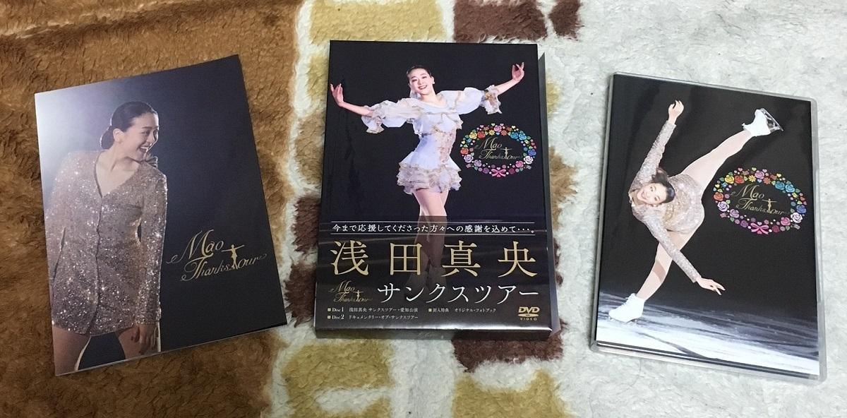 ツアー 浅田 真央 島根 サンクス 2020