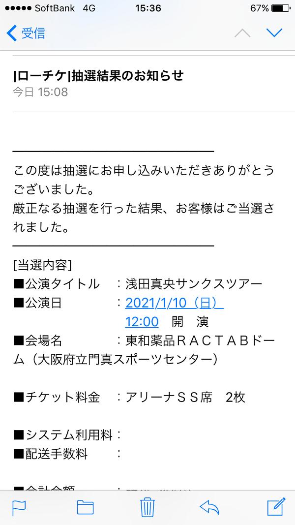 ツアー サンクス 浅田 2020 広島 真央