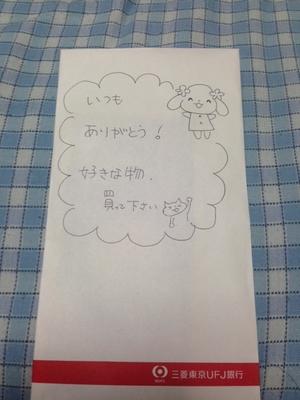 Tegami_4